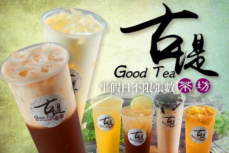 古堤Good Tea茶坊