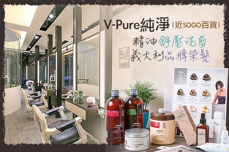 V-Pure