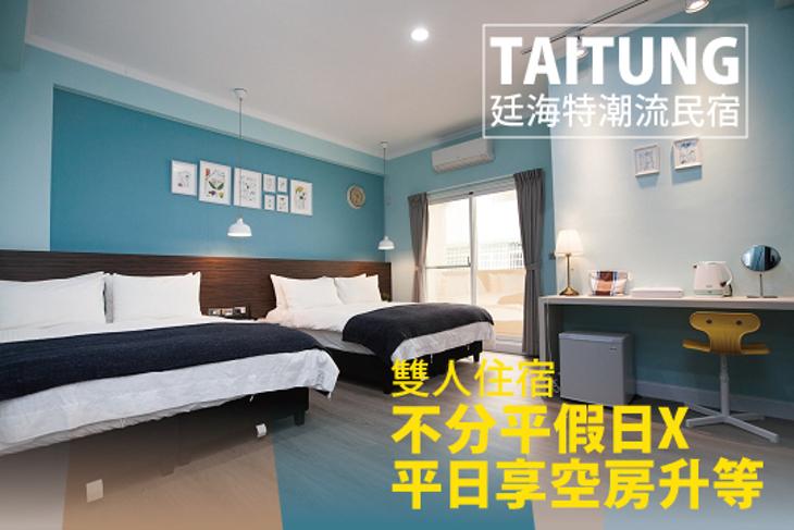 台東-廷海特潮流民宿(漢中館)