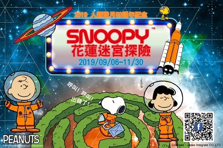 snoopy地球任務城市迷宮探險花蓮