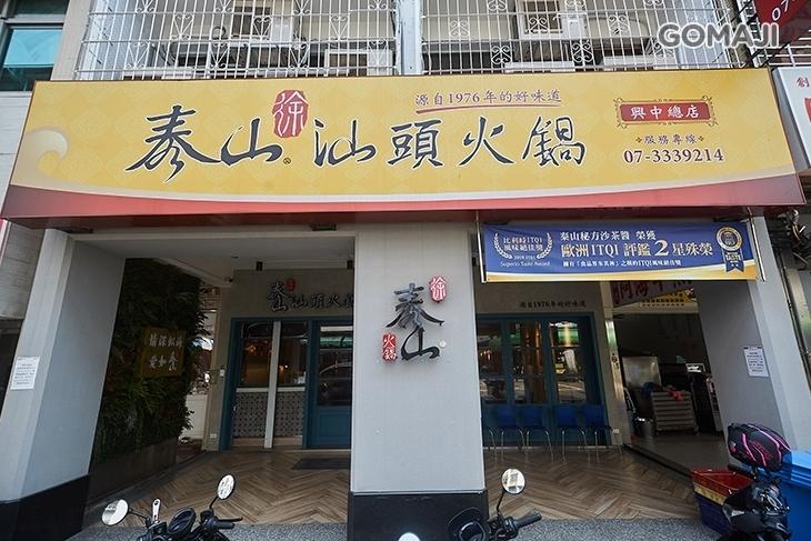 泰山汕頭火鍋(興中店)