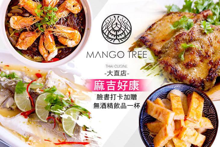 MANGO TREE ITALIAN‧THAI FUSION(大直店)