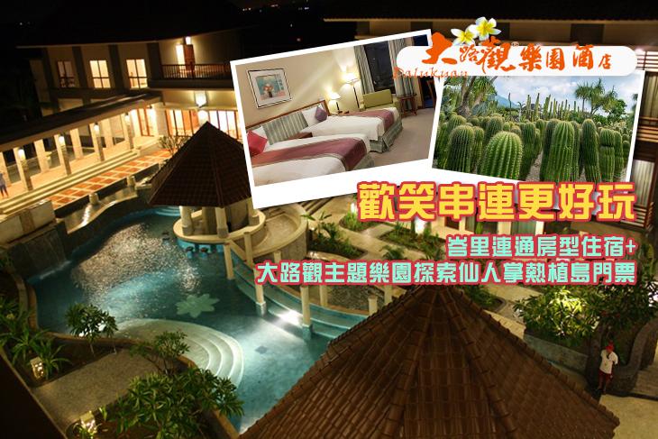 屏東-三地門大路觀樂園酒店