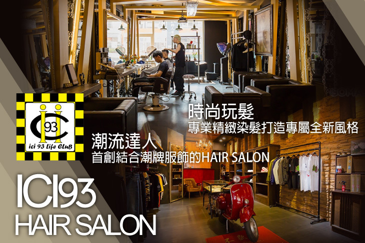 ICI93 Hair Salon