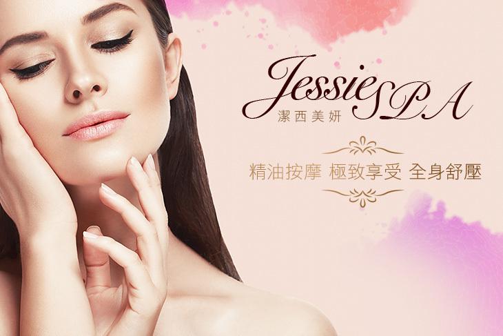 潔西美妍SPA