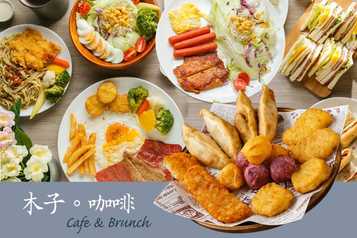 木子早午餐