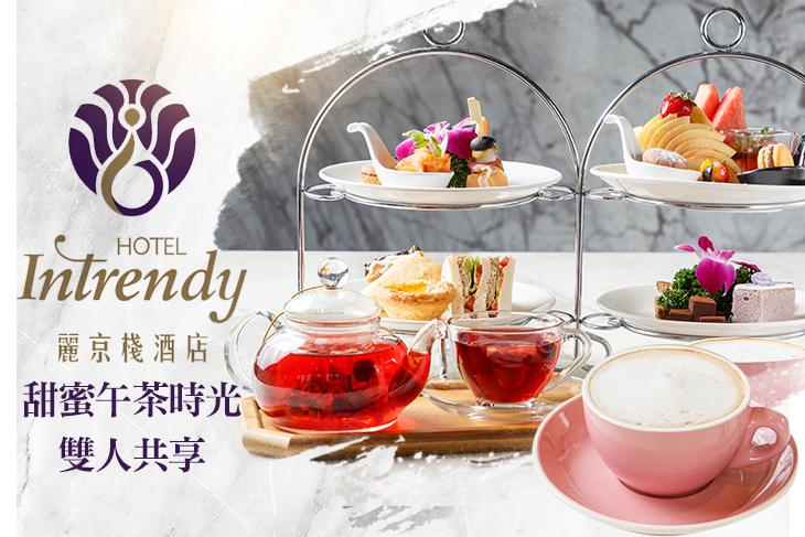 台北-麗京棧酒店 IT CAFE