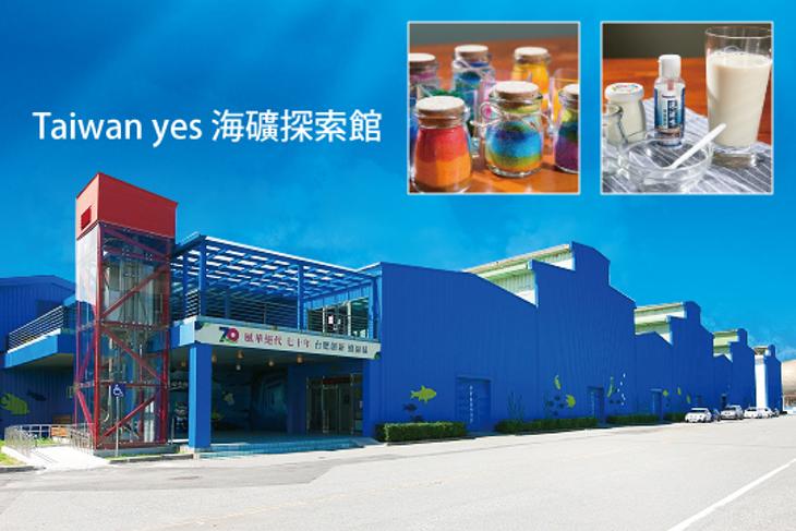 花蓮-Taiwan yes海礦探索館