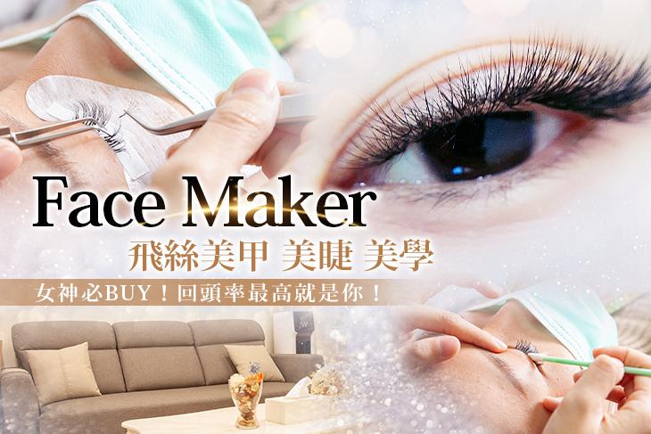 Face Maker飛絲美甲 美睫 美學