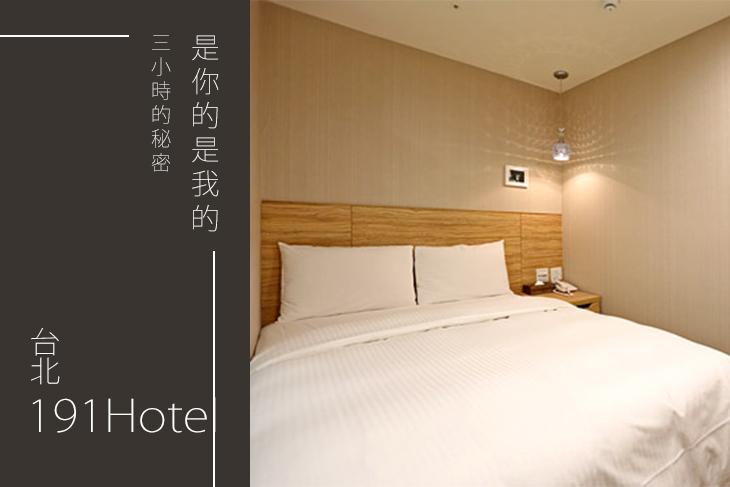台北-191Hotel