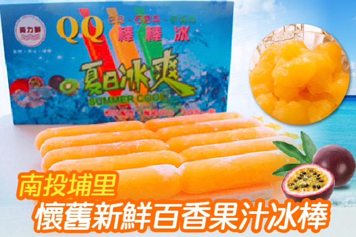 南投埔里懷舊新鮮百香果汁冰棒 30支起