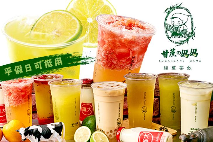 甘蔗の媽媽(南京巨蛋店)