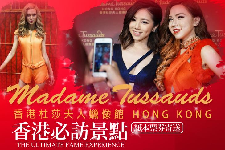 香港杜莎夫人蠟像館(實體票)