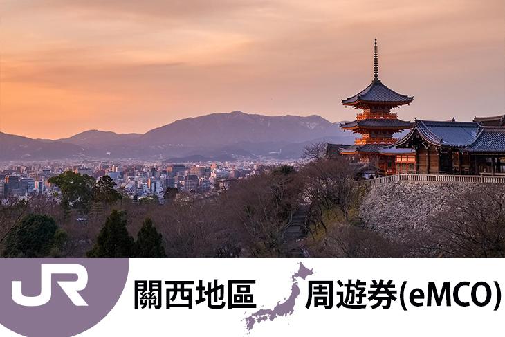 JR PASS關西地區鐵路周遊券(eMCO)