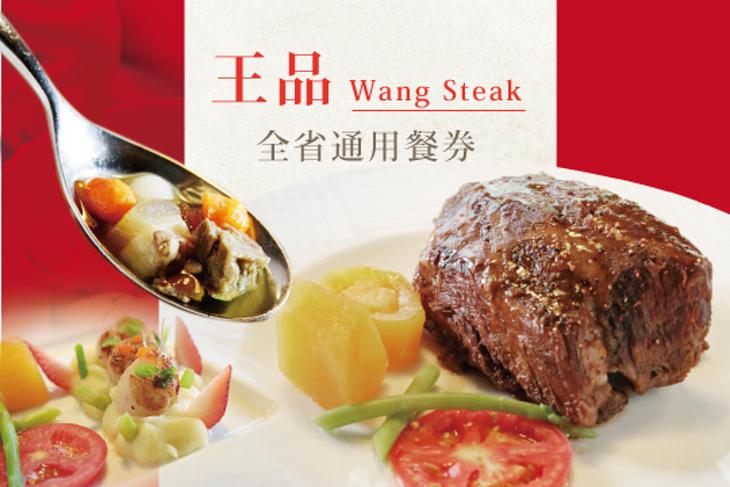 【王品 Wang Steak】2張起 全省通用餐券