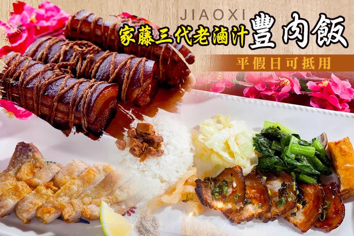 家藤三代老滷汁豐肉飯(礁溪店)