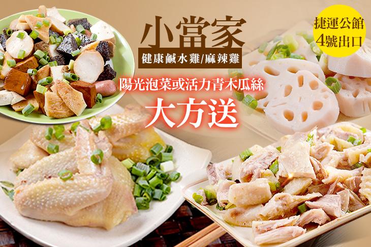 小當家健康鹹水雞/麻辣雞