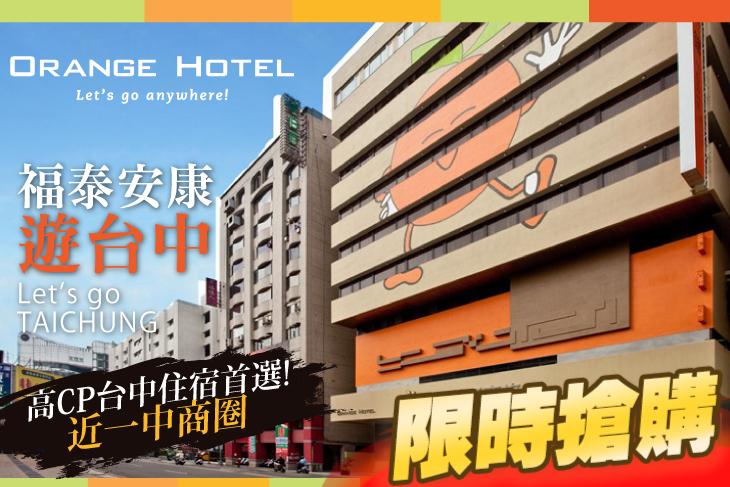 台中福泰桔子商旅(公園店)