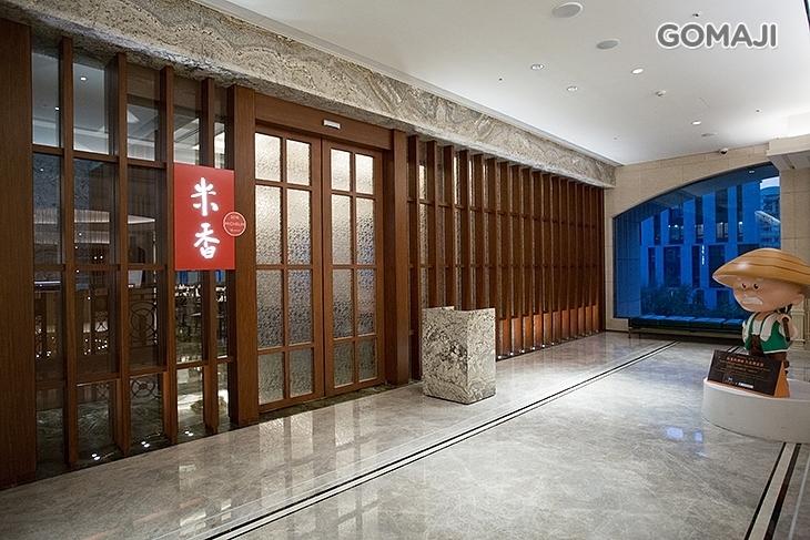 台北美福大飯店-米香台菜餐廳