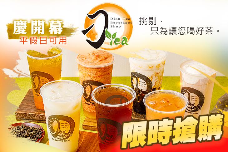 刁Tea-DiaoTea