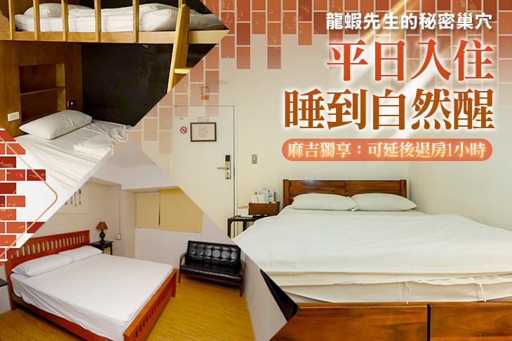 台北-龍蝦先生的秘密巢穴