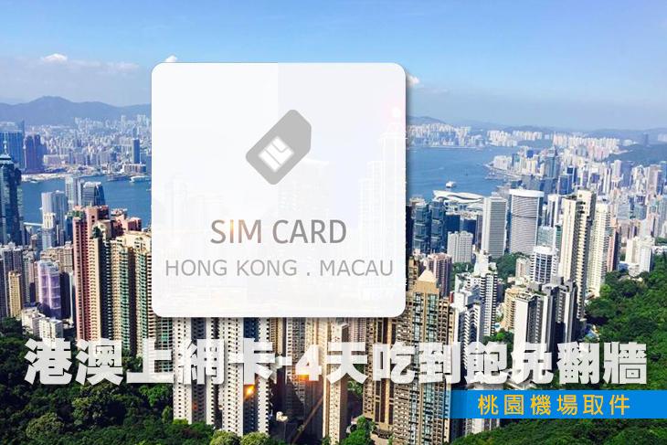港澳上網卡-香港澳門4天吃到飽免翻牆SIM卡