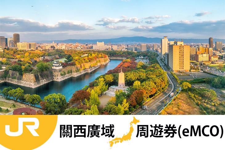 JR PASS關西廣域鐵路周遊券(eMCO)