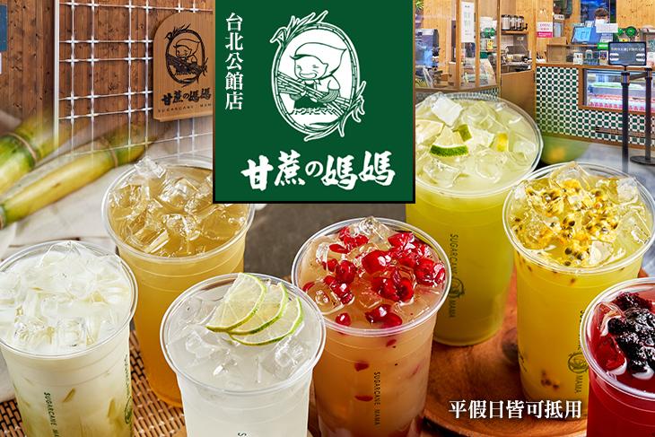 甘蔗の媽媽(台北公館店)