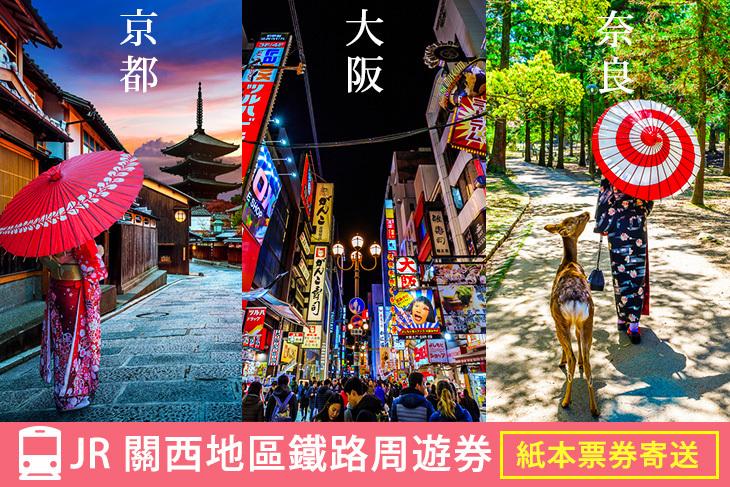 日本-JR PASS 關西地區鐵路周遊券(實體票)