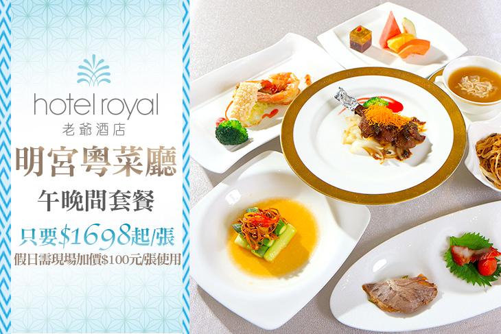 台北老爺酒店-明宮粵菜廳