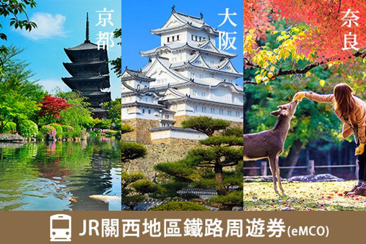 日本-JR關西地區鐵路周遊券(eMCO)