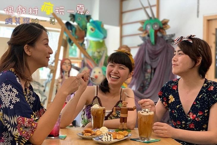 利澤國際偶戲藝術村