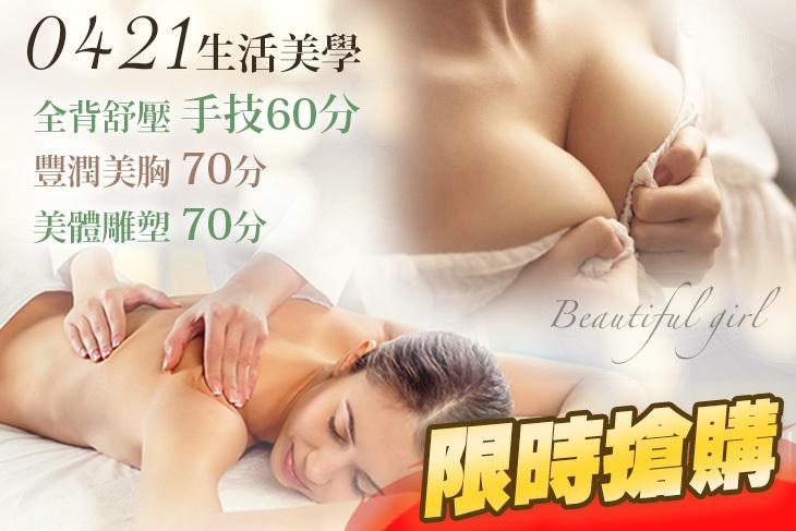 0421生活美學 美容美體美甲美睫spa-3