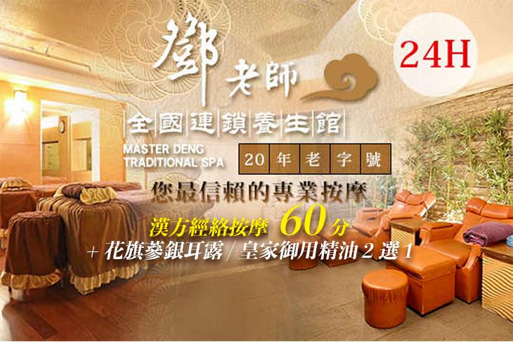 鄧老師全國連鎖養生館(北區)