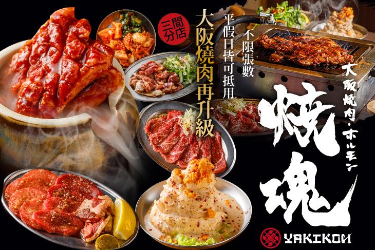 大阪燒肉 燒魂YAKIKON