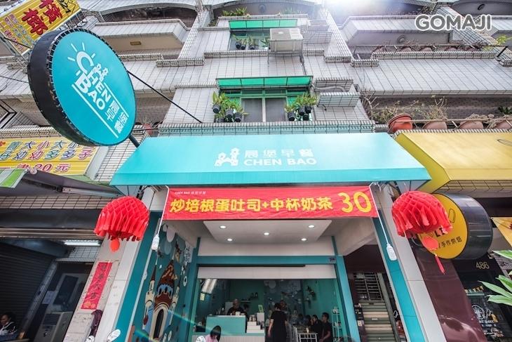 CHEN BAO晨堡早餐