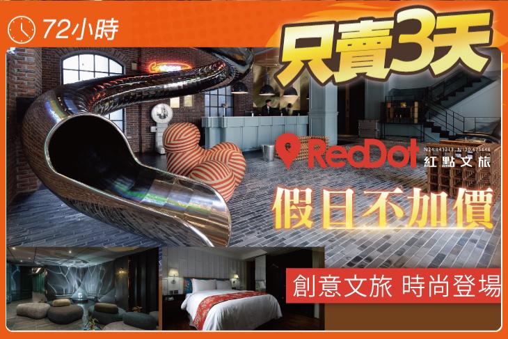 台中-紅點文旅
