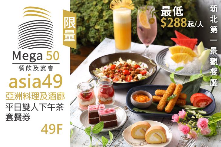 Mega 50餐飲及宴會 - 49F Asia 49 亞洲料理及酒廊