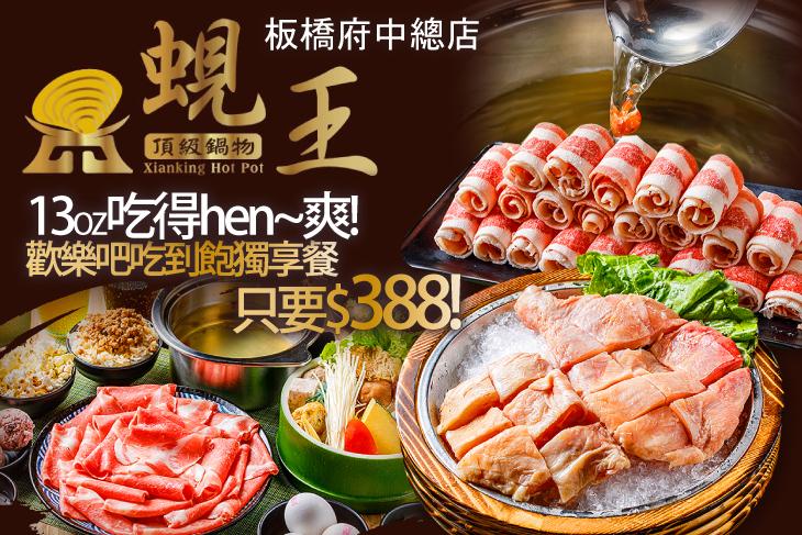 蜆王頂級鍋物(板橋府中總店)