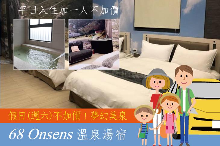 礁溪-68 Onsens溫泉湯宿