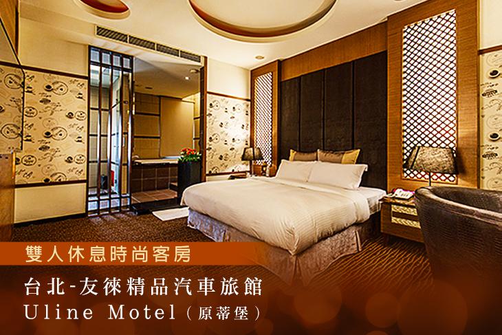 台北-友徠精品汽車旅館Uline Motel(原蒂堡)