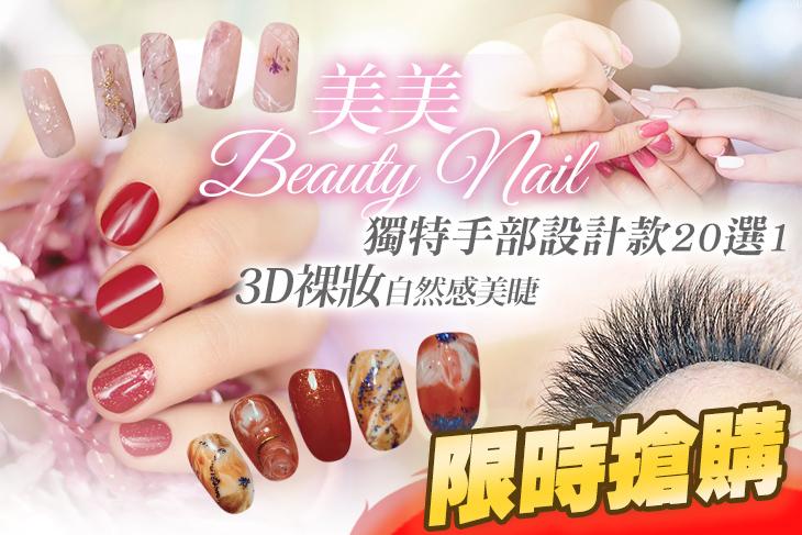 美美Beauty Nail
