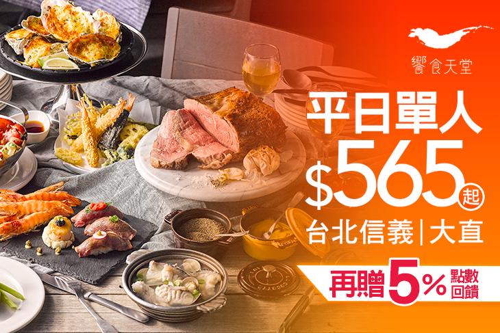 饗食天堂(台北信義店/台北大直店)