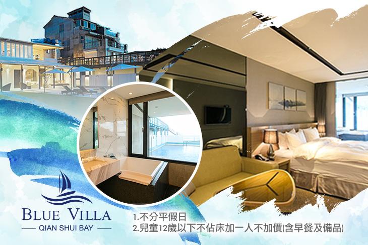 台北-欣藍舍Blue Villa