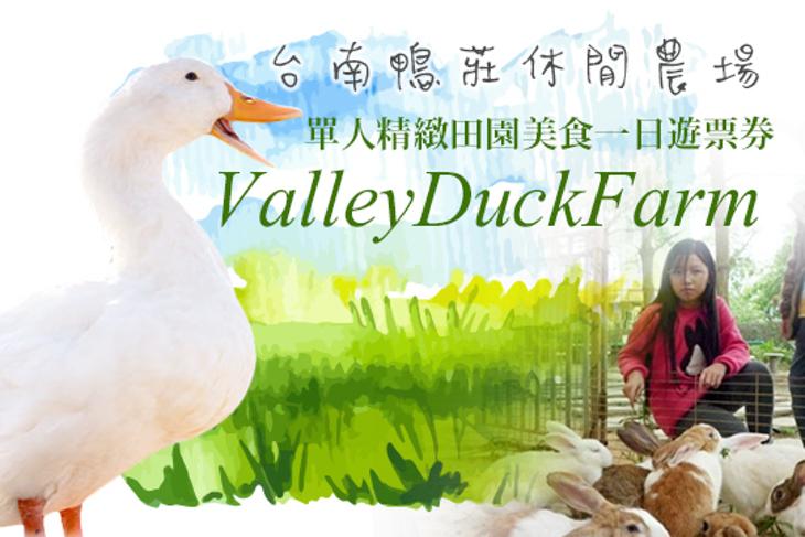 台南鴨莊休閒農場