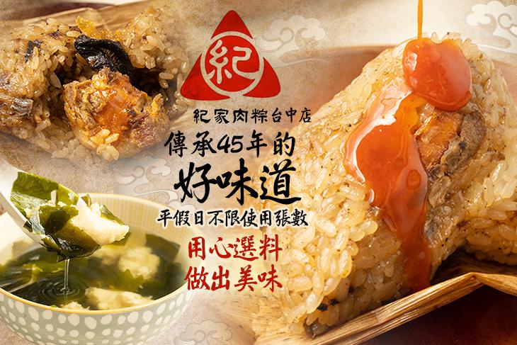 紀家肉粽(台中店)
