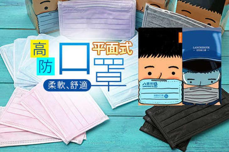 【藍吉訶德】高防護平面式口罩 3盒起