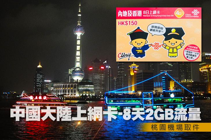 中國大陸上網卡-8天2GB流量(桃園機場取件)
