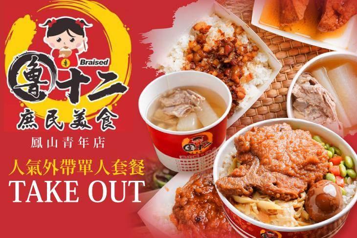 魯十二滷肉飯·燉品(鳳山青年店)