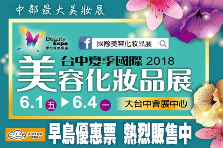 2018台中夏季國際美容化妝品展